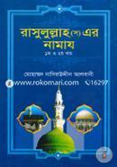 Rasullah (Sm) Ar Namaz (1st-2nd Khondo)