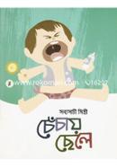 Chechay Chhele