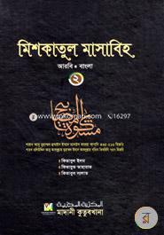 Miskatul Masabih 2nd Part (Arabic-Bangla)