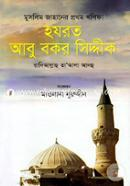 Muslim Jahaner Prothom Kholifa Hazrat Abu Bokor Siddik Ra.
