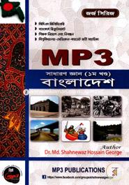 MP3 General Knowledge-1st Khondo (Bangladesh)