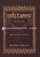 Tafsir-E-Jalalayon (2nd Part)