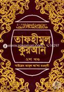 Tafhimul Quran 2nd Part