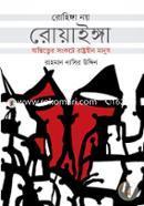 Rohinga Noy Royainga (Astitwer Songkote Rashtrohin Manush)