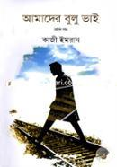 Amader Bulu Bhai (1st Part)