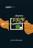 Quran Bishoyok Chora Sirij-1 : Al Quraner Choraguccho