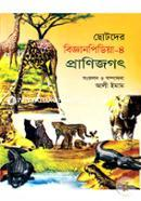 Chotoder Biggan Pidiya-4 Pranijagot