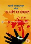 The Rape Of Bangladesh