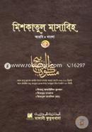 Miskatul Masabih 5th Part (Arabic-Bangla)