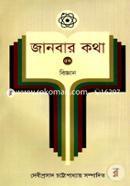 Janbar Katha Vol. 1 (Biggan)