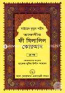 Tafseer Fi Zilalil Quran (Part-3)