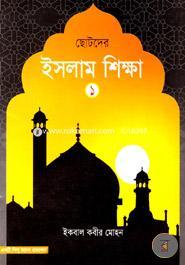 Chotoder Islam Sikkha - 1st Part
