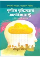 Kritrim Buddhimattay Manabik Rashtro