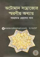 Otoman Samrajjer Soroniyo Odhyay