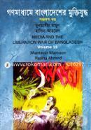 Media And The Liberation War Of Bangladesh -15th Part
