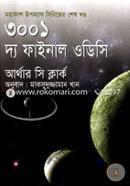 3001 The Final ODC (Mohakashe Uponnas Sirijer Shesh Khondo)
