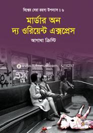 Bisser Sera Rohoso Uponas : 6 Murder On the Orient Express
