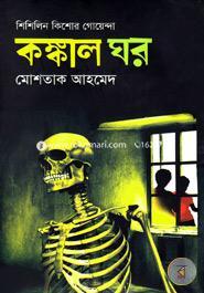 Shishilin Goenda Series : Kangkal Ghar