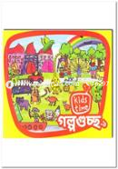Kids Time Stories- 1 (Bengali)