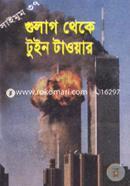 Saimum Series - 37 : Gulag Theke Twintower