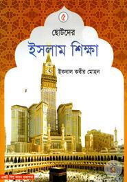 Chotoder Islam Sikkha - 5th Part