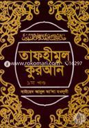 Tafhimul Quran 1st Part