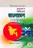 Professors BCS Bangladesh (40th BCS Likhito Porikkha) 10th-Theke 38th BCS Proshno Somadhan (10 Set Model Proshno O Uttor Songjhojito)