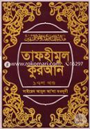Tafhimul Quran 17th Part