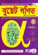 Buet Math (1st O 2nd Part) (BUET-CUET-KUET-RUET Admission Test Sohayok Text Book)