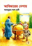 Abishkarer Nesay (Classic Biggan Boi) (1969 Sare UNESCO Puroshkar Prapto)