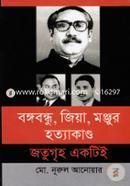 Bangobondhu, Zia, Manzur Hatyakando  Jatugrih Ekti-E