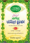 Tafsire Taojihul Quran-2nd Part