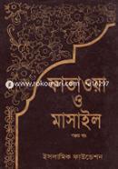 Fataowa O Masail - 5th Part