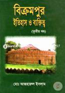 Bikrampur Itihas And Baktitya 3rd Part