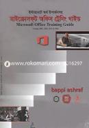 Internete Artho Uparjonsoho Microsoft Office (Training Guide) Verson 2007, 2010