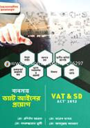 Byabosay Vat Ainer Proyog by Md Tareq Hasan