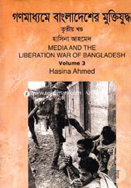 Media and the Liberation War of Bangladesh -3rd Khondo