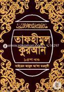 Tafhimul Quran 15th Part