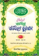 Tafsire Taojihul Quran-3rd Part