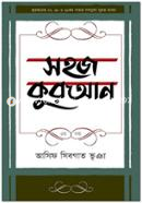 Sahaj Quran (3rd Part)