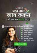 Ghore Boshe Aay Korun