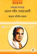 Gonotontrer Manosputro Hossain Shaheed Suhrawardy