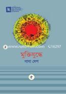 Muktijuddhe Nana Desh