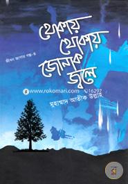 Thokay Thokay Jonak Jole (Jibon Jagar Golpo 4)