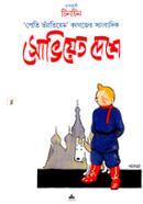Dusahosi Tintin: Soviyet Deshe