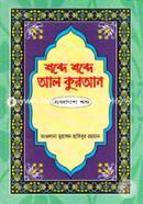 Shobde Shobde Al Quran 11 th Khondo