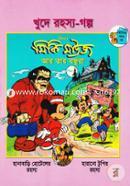 Khude Rohosyo-Golpo: Mickey Mouse Ar Tar Bondhura