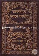 Tafsire Ibne Kachir : 9th Part