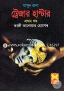 Masud Rana : Trejar Hantar (1st Khondo)