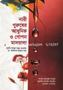 Nari-Purusher Adhunik O Gopon Masyala